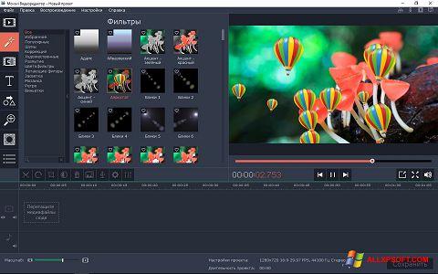 Snimak zaslona Movavi Video Editor Windows XP