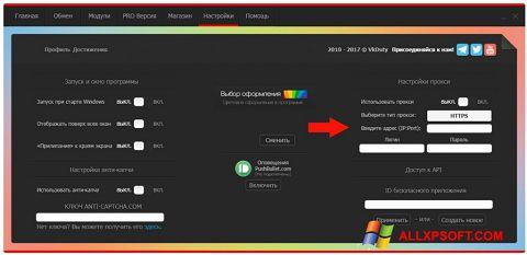 Snimak zaslona VkDuty Windows XP