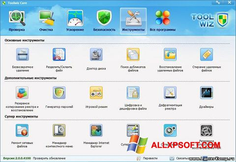 Snimak zaslona Toolwiz Care Windows XP