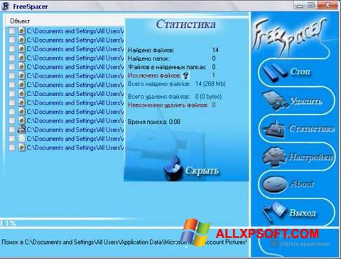 Snimak zaslona FreeSpacer Windows XP