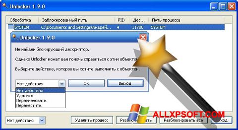 Snimak zaslona Unlocker Windows XP