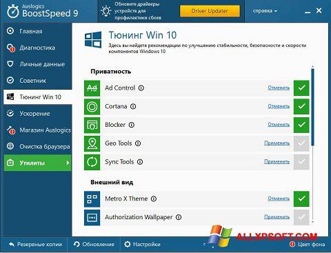 Snimak zaslona Auslogics BoostSpeed Windows XP