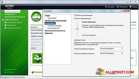 Snimak zaslona Outpost Firewall Free Windows XP