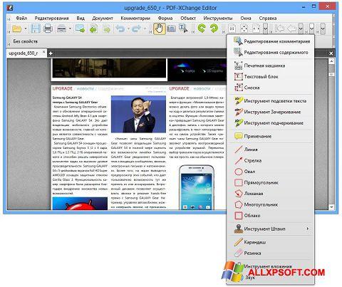 Snimak zaslona PDF-XChange Editor Windows XP