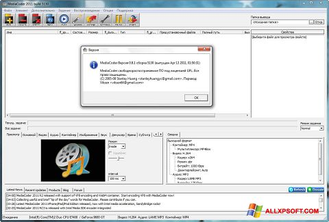 Snimak zaslona MediaCoder Windows XP