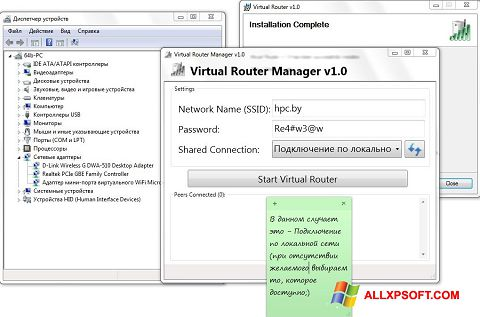 Snimak zaslona Virtual Router Manager Windows XP
