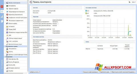 Snimak zaslona Kerio Control Windows XP